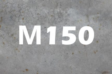 Бетон М150 В12,5 Москва