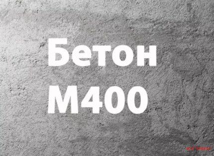 Бетон М250 В20 цена
