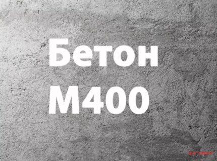 Бетон М400 В30 Москва