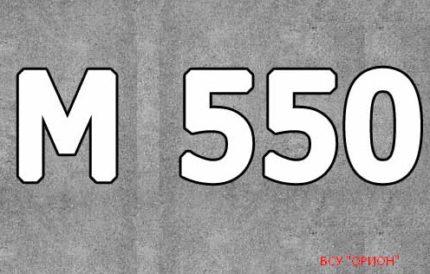 Бетон М500 (М550) В40 Москва