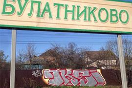 Заказать бетон с доставкой в Булатниково